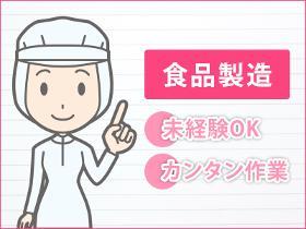 食品製造スタッフ(アイスクリームの製造・品質管理業務)