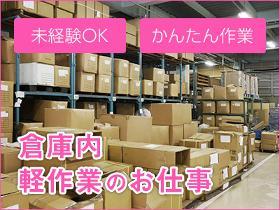 ピッキング(検品・梱包・仕分け)(常温倉庫内での仕分け作業/長期/週3~/18-翌3時)