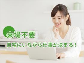 軽作業(PCやタブレット端末の初期設定/平日5日/1~2カ月短期)