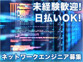 ネットワークエンジニア・運用(IT系企業/土日祝含む週5日シフト制/夜勤あり)