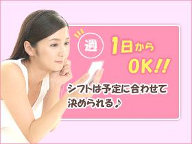 軽作業(PCやタブレット端末の初期設定/平日5日/1週間~)