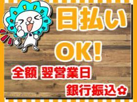 食品製造スタッフ(惣菜部)