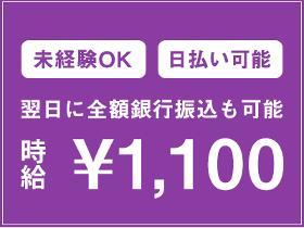 ピッキング(検品・梱包・仕分け)(お中元商品の箱詰め出荷準備/週4~/日勤/8月上旬まで)