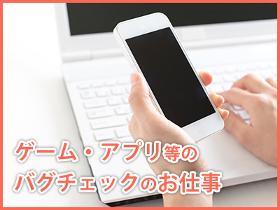 評価・テスト(ゲーム関連業務)