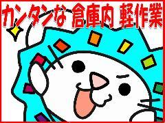 ピッキング(検品・梱包・仕分け)(自動車用品の梱包業務)