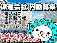 オフィス事務(未経験OK/大宮駅徒歩10分)