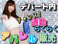 ファッション・コスメ販売(化粧品販売・美容部員)