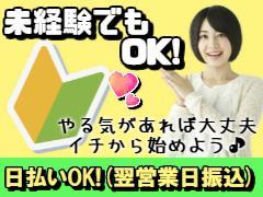 家電販売(埼玉エリア)