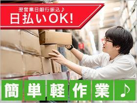 軽作業(PC部品の組み立て、検査、梱包)