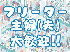 接客サービス(家電量販店販売スタッフ/シフト制/10-19時/3ヶ月以上)